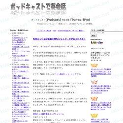NHKラジオ語学番組をMP3プレイヤーやiPodで持ち歩く