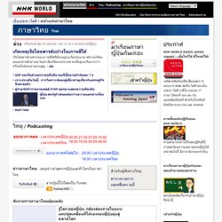 NHK WORLD Thai