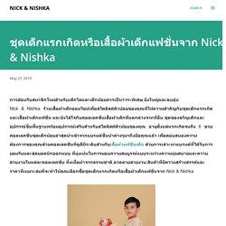 ชุดเด็กแรกเกิดหรือเสื้อผ้าเด็กแฟชั่นจาก Nick & Nishka
