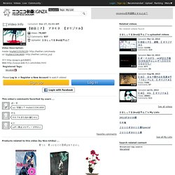 【初音ミク】 アネモネ 【オリジナル