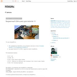 Nik6Mc: Бюджетный GSM шлюз для Asterisk 11