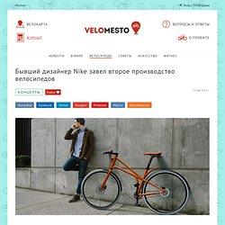 Бывший дизайнер Nike завел второе производство велосипедов - Cylo
