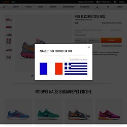 Γυναικείο παπούτσι για τρέξιμο Nike Flex Run 2014 MSL. Nike Store GR