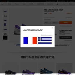 Γυναικείο παπούτσι για τρέξιμο Nike LunarGlide 6 Flash. Nike Store GR