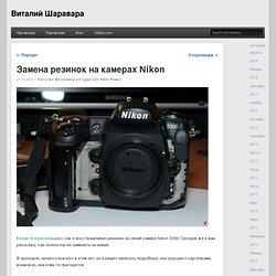 Замена резинок на камерах Nikon