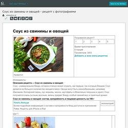 Соус из свинины и овощей - рецепт с фотографиями