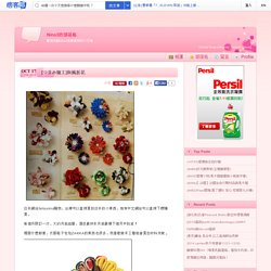 [つまみ細工]和風折花 @ Nina3的部落格