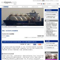 頁岩革命中的日本能源戰略