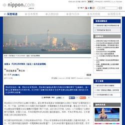 """""""頁岩氣革命""""與日本"""