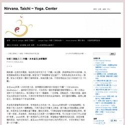 Nirvana. Taichi ~ Yoga. Center