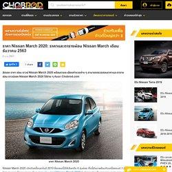 ราคา Nissan March 2020: ราคาและตารางผ่อน Nissan March เดือนธันวาคม 2563 Chobrod.com