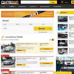 ซื้อขายรถยนต์ Nissan TEANA ใหม่และมือสอง รถยนต์ราคาถูกกว่า มีรถ 307 คันกำลังขายอยู่
