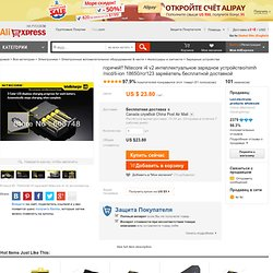 горячей!! Nitecore i4 v2 интеллектуальное зарядное устройство/nimh/nicd/li ion 18650/rcr123 заряёатель бесплатной доставкой, принадлежащий категории Зарядные устройства и относящийся к Электроника на сайте AliExpress.com