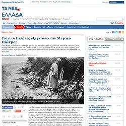 Γιατί οι Ελληνες «ξεχνούν» τον Μεγάλο Πόλεμο;