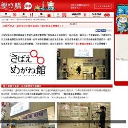 口碑No.1~最好的日本製眼鏡就在京都「鯖江めがね館」!