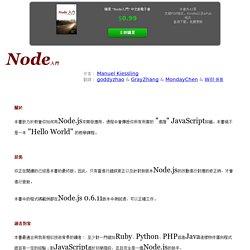 Node入門 » 一本全面的Node.js教學課程