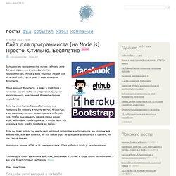Сайт для программиста [на Node.js]. Просто. Стильно. Бесплатно