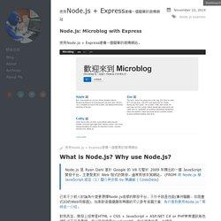 使用Node.js + Express建構一個簡單的微博網站 « 駭客任務