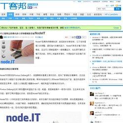 可以像樂高堆疊的超小型物聯網開發板NodeIT