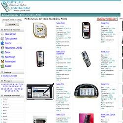 Сотовые телефоны Nokia, модели Nokia 7600, Nokia 7610, Nokia 7610 Supernova и другие