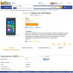 Смартфон Nokia Lumia 1020 (Black)