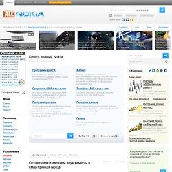 Взлом смартфонов Nokia на базе Symbian 9.x, 3, Nokia Belle без личного