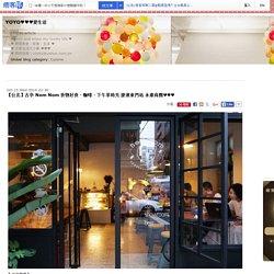 【麗水潮州】 Nom Nom ‧咖啡‧下午茶時光 古亭/永康商圈