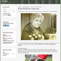 Фаина Раневская о животных