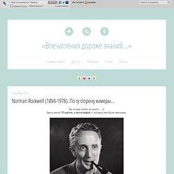 «Впечатления дороже знаний...» - Norman Rockwell (1894-1978). По ту сторону камеры...