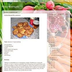 Nosy-Νοστιμιές: Κολοκυθοκεφτέδες φούρνου