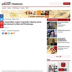 De nouvelles voies à grande vitesse pour aider durant la fête du Printemps_CCTV.com française_央视网(cctv.com)