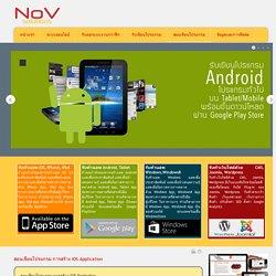 NoVSolutions.com - สอนเขียนโปรแกรม