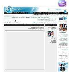 סיקור: ממיר עידן+ NOWCOM HD NC8362