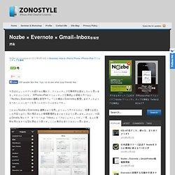 Nozbe × Evernote × GmailのInbox情報整理術 - ZONOSTYLE