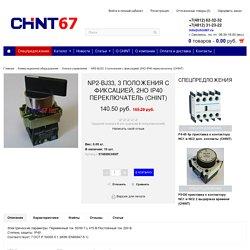 NP2-BJ33, 3 положения с фиксацией, 2НО IP40 переключатель (CHINT) - Кнопки управления - Коммутационное оборудование