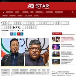 'देश को ज्ञान देने से पहले बिहार में लागू करवाएं NPR': कांग्रेस