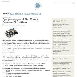 Программируем nRF24LE1 через Raspberry PI и USBasp
