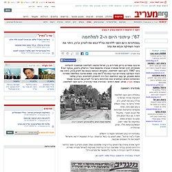 בארץ nrg - 67': עיתוני היום ה-2 למלחמה