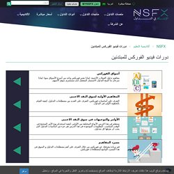 تعليم تداول العملات من خبراء NSFX