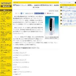 NTT東西の「フレッツ・ADSL」、新規受付を2016年6月末で終了、部品製造終了のため -INTERNET Watch