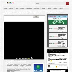 НТВ+ ФУТБОЛ онлайн – NTV plus football « Live Football « tv-online