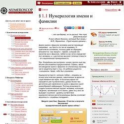 Нумерология имени. Нумерология имени и фамилии онлайн, бесплатно. Numeroscop.Ru
