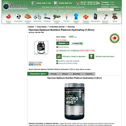 Optimum Nutrition Platinum Hydrowhey 1590 г.: цены, фото, отзывы, купить Optimum Nutrition Platinum Hydrowhey 1590 г. в Киеве