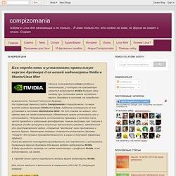 compizomania: Как определить и установить правильную версию драйвера для вашей видеокарты Nvidia в Ubuntu/Linux Mint