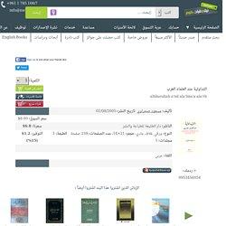 Nwf.com: التداولية عند العلماء العرب: مسعود صحراوي: كتب