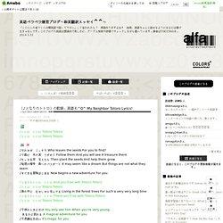 (♪となりのトトロ)の歌詞、英語も^O^ My Neighbor Totoro Lyrics!|英語ペラになれるブログ~みんな大