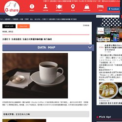 京都打卡 怎麼拍都美 充滿日式華麗的咖啡廳 神乃珈琲 向台灣分享大阪的魅力所在!大阪・關西自由行信息網站O-share