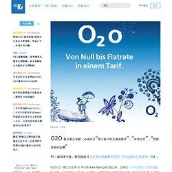"""停止误读!O2O 模式重点详解:必须包含""""线下商户的发现或推荐""""、""""在线支付""""、""""营销效果的监测"""""""