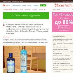 Шампунь Natura Siberica Oblepikha Siberica Professional Питание и восстановление с эффектом ламинирования против шампуня Avalon Organics, Biotin B-Complex Therapy, Укрепляющий шампунь
