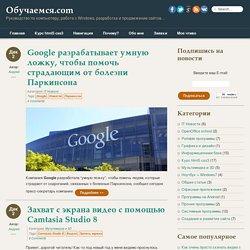 obuchaemsja.com - Установка и настройка программ для ПК. - Часть 5